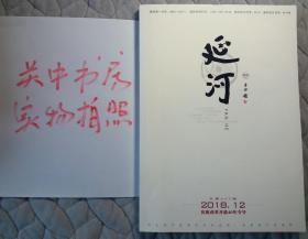 《延河》2018年12期 庆祝改革开放40年专号