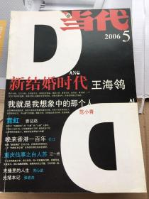 当代杂志2006年5(王海鸰:新离婚时代)、6期x63