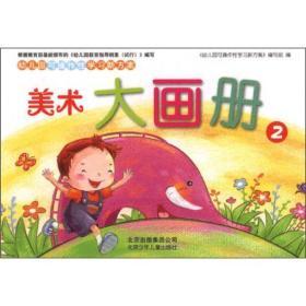 幼儿园可操作性学习新方案:美术大画册(2)