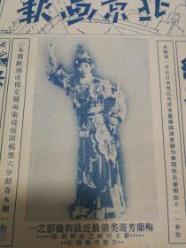 1920年代京剧  梅兰芳珍贵史料    北京画报,梅兰芳8开彩色剧照  ,满蒙期刊中梅兰芳及其京剧动态