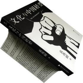 文化与中国转型 袁伟时 书籍 正版