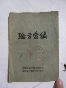 验方案编1960(彰武中医科学研究所)稀少