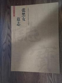 中国历代名碑名帖放大本系列 张黑女墓志