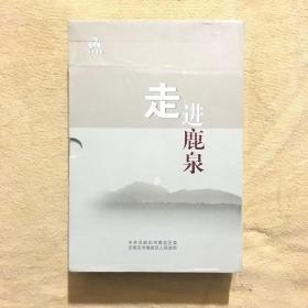 走进鹿泉系列丛书 【全六册 全新未开封】
