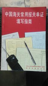 中国海关常用报关填写指南