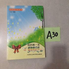 班级图书角系列:我的第一本植物常识书