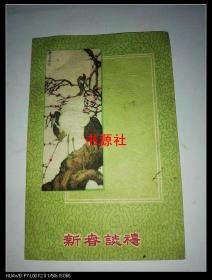 1960年老贺年片2张:国画-仙鹤,公鸡嘀迟了