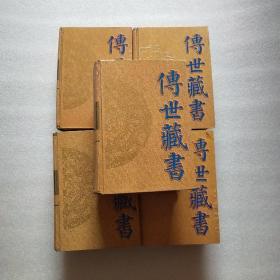 傅世藏书 子库医部第1、2、4、5、6部(5本合售)