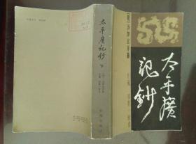 太平广记钞(上中下)