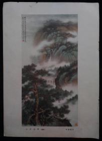五十年代印刷品国画散页云中山顶