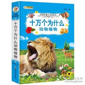 多彩得童年书坊系列:十万个为什么动物植物(注音)