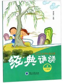 小学生中华传统文化经典诵读(二年级)