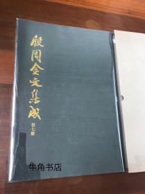 殷周金文集成 7 第七册
