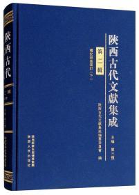 陕西古代文献集成(第二辑)