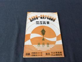 温州市第一届青少年运动会田径游泳比赛   秩序册