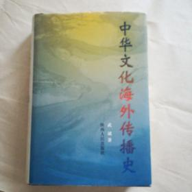 中华文化海外传播史 第一卷 发行量3000册