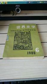 世界文学1980.6