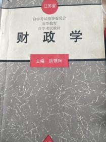 财政学(自学考试指导委员会高等教育自学考试教材)