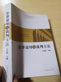 法律适用与裁判方法