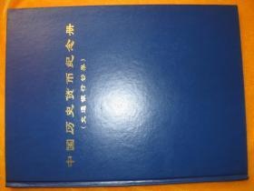 中国历史货币纪念册 三册  交通银行钞券 根据地解放区银行钞券  其它银行钞券  补图