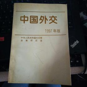 中国外交.1997年版
