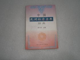 中国民间秘密宗教辞典 四川辞书出版社 AB11472