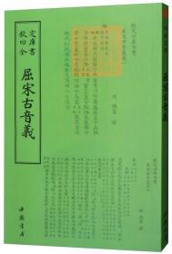 ☆钦定四库全书--屈宋古音义