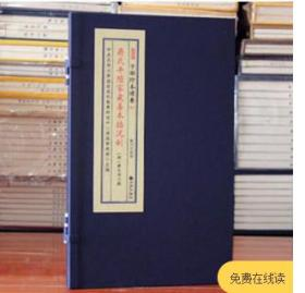 子部珍本备要第057种:蒋氏平阶家藏善本插泥剑(一函一册)  1D07c