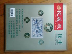 收藏界钱币2014年5期,总第7期