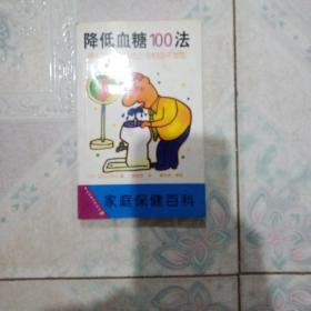 降低血糖 100 法