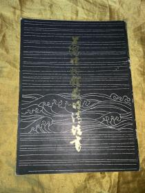 上海博物馆藏明清书法书