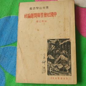 中国社会性质问题论战