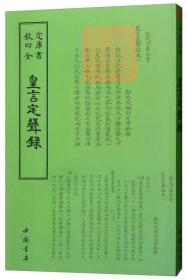 ☆钦定四库全书--皇言定声录