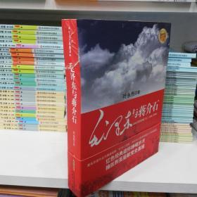 红色三步曲:毛泽东与蒋介石
