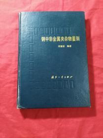 钢中非金属夹杂物鉴别(16开精装)