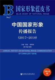 国家形象蓝皮书-----中国国家形象传播报告(2017~2018)