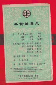 (广州市中药制药总厂(牛黄解毒丸))一张。品如图