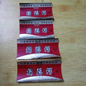 浏阳河标(样标)4张合售
