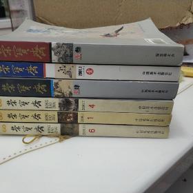 荣宝斋期刊 总2,5,7,8,53,64期共六册合售