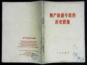 无产阶级专政的历史经验1960年人民出版社出版32开本42页30千字 旧书85品相 x3