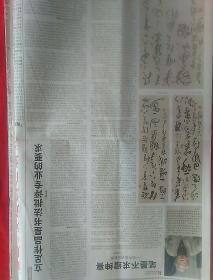 笔墨不求缙绅喜   我所知道的林鹏  《中国书画报》2017年11月11日,第86期。↖