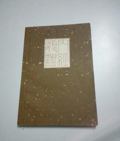 内经类证(62年第一版64年三印).