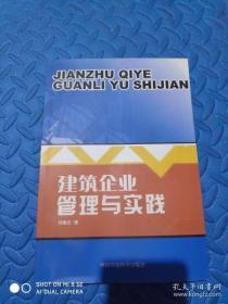 建筑企业管理与实践 刘建忠 中国环境科学出版社 9787802095717