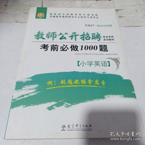 2016华图·教师公开招聘考试专用系列教材:考前必做1000题(小学英语)