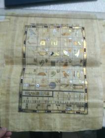 埃及纸草画 (字母图)