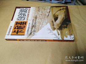 卡耐基读书笔记【正版】