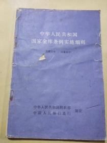 中华人民共和国国家金库条例实施细则