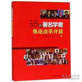 35位著名学者纵论改革开放