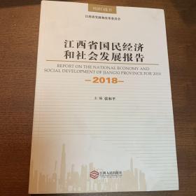 江西省国民经济和社会发展报告(2018)/经济白皮书