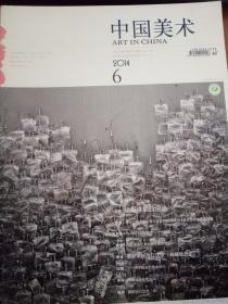 中国美术2014年第6期
